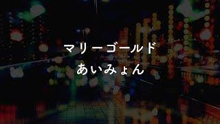【生音風カラオケ】マリーゴールド - あいみょん【オフボーカル】 thumbnail