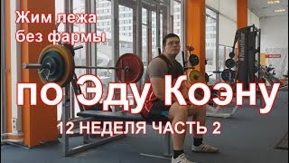 Жим лежа по Эду Коэну видео: 13 / Bench press by Ed Coan
