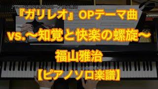 フジテレビ系ドラマ『ガリレオ』オープニングテーマ曲、福山雅治「vs. ...