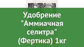 Удобрение Аммиачная селитра (Фертика) 1кг обзор FRT0035 производитель Fertika (Финляндия)
