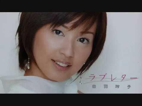 ラブレター Reiko Shiraha