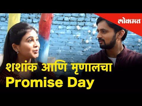 He Mann Baware | शशांक आणि मृणालचा Promise Day |Shashank Ketkar & Mrunal Dusanis -Exlusive Interview