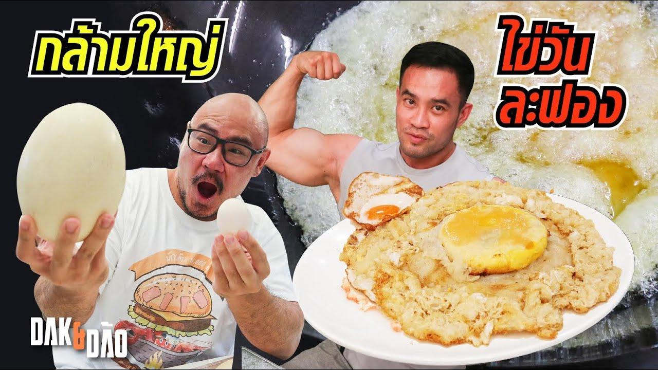 นี้มันไข่อะไรเนี๊ยะ หนัก 1.5กิโล!! ทำไข่ดาวจานเดียวกินได้ทั้งหมู่บ้าน