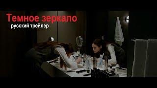 Темное зеркало (Look away) 2018  Русский трейлер Озвучка КИНА БУДЕТ