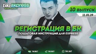 TIKI EXPRESS   Заработок на вилках или игра на вилках в БК