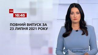 Новости Украины и мира   Выпуск ТСН.16:45 за 23 июля 2021 года
