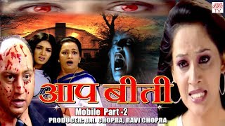 Aap Beeti- B.R Chopra's Superhit Hindi Tv Serial || B.R Chopra - Hindi Tv Serial Moblie Part - 2 ||