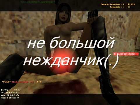 Супер фото нарезка игры C.S. 1.6))