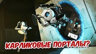 КАРЛИКОВЫЕ ПОРТАЛЫ?   Portal 2 #4