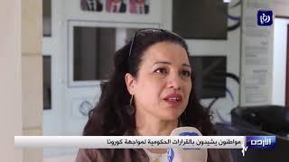 مواطنون يشيدون بالقرارات الحكومية لمواجهة كورونا (15/3/2020)