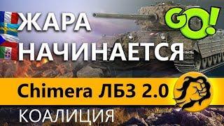 CHIMERA #1. КОАЛИЦИЯ ЛБЗ 2.0