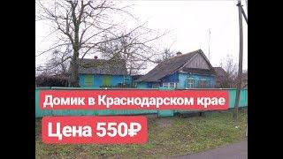 Дом в Краснодарском крае / 37 кв.м. / Цена 550 000 рублей / Недвижимость в Белореченске