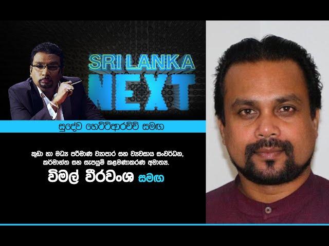 SRI LANKA NEXT ll 2020-08-01
