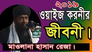 ওয়াইজ করনী জীবনী.Biography of Waiz Koroni. New Bangla waz 2019 Mawlana Hasan Reza