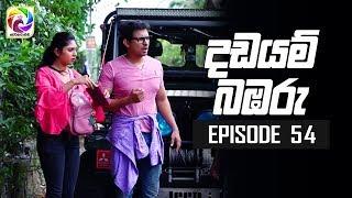 "Dadayam babaru Episode 54 || "" දඩයම් බඹරු "" | සතියේ දිනවල රාත්රී 9.30 ට . . . Thumbnail"