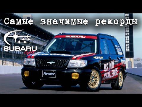 ТОП Рекордов SUBARU