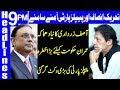 PM Imran Khan Vs Asif Zardari | Headlines & Bulletin 9 PM | 20 February 2019 | Dunya News Mp3