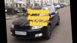 Трансфер в Аэропорт Москвы(, 2017-07-10T18:09:28.000Z)