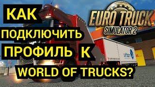 Как подключить профиль к WORLD OF TRUCKS - ETS 2 #3