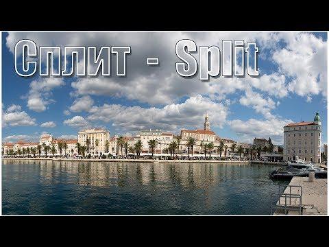 Хорватия: прогулка по старому городу Сплит
