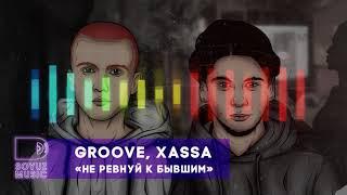 Groove, Xassa - Не ревнуй к бывшим (официальная премьера трека)