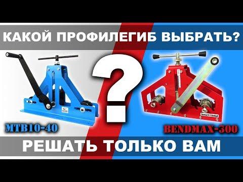 Как выбрать РУЧНОЙ ПРОФИЛЕГИБ: MTB10-40 или BendMax-300?
