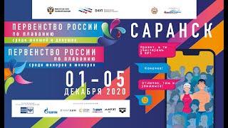 ПЕРВЕНСТВО РОССИИ ПО ПЛАВАНИЮ СРЕДИ ЮНИОРОВ И ЮНИОРОК ЮНОШЕЙ И ДЕВУШЕК 2020 День 3