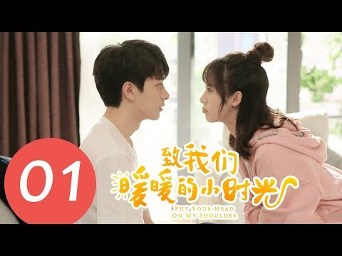 【ENG SUB】《致我们暖暖的小时光 Put Your Head on My Shoulder》EP01——主演:邢菲,林一,唐晓天,郑英辰