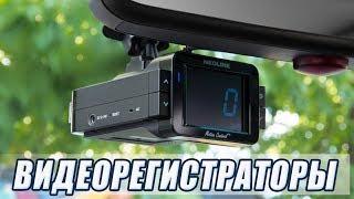 видео Видеорегистраторы Super HD купить