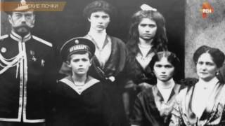 Романовы, царская семья, новые факты. Документальный фильм 2016