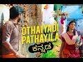 Kanaa - Othayadi Pathayila Kannada Version Nannavale || ನನ್ನವಳೇ || T.T.M.