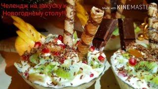 Фруктовый Новогодний салат цыганка готовит. Челендж на закуску к Новогоднему столу. Gipsy cuisine.