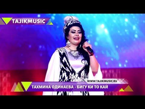 Тахмина Одинаева - Бигу ки то кай Консерт