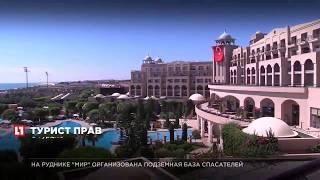 видео Как вернуть деньги за тур в Турцию