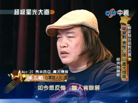 超級星光大道 20101001-陳美嬌 心事誰人知 vs 洪雪峯 繁華攏是夢 - YouTube