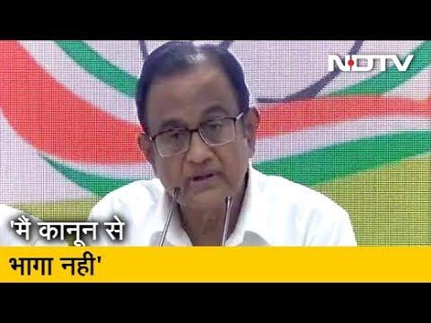 Congress दफ्तर में P. Chidambaram की प्रेस कॉन्फ्रेंस, कहा- मैं कानून से भागा नहीं हूं