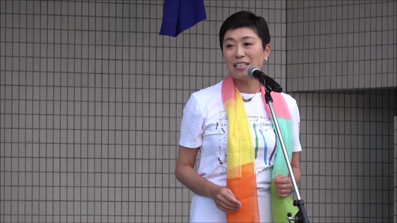 民進党・辻元清美議員 東京レインボープライドでのスピーチ 2017年5月7 ...