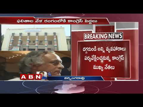 Congress Trouble Shooters To Reach Hyderabad For Telangana Election Results | ABN Telugu