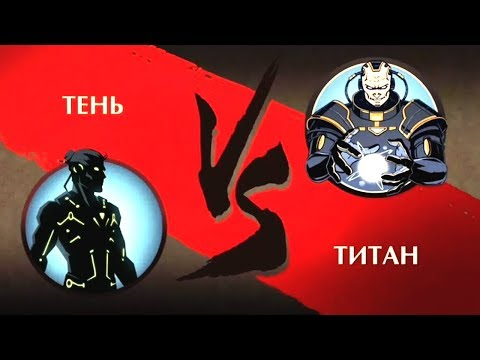 Shadow Fight 2 бой с титаном Мультик