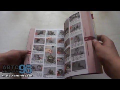 Книга по ремонту Lada Kalina VAZ 11183
