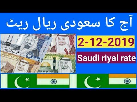 Today Saudi Riyal Exchange Rate(2-12-2019) Rate Pakistan India Currency Saudi All Bank/Urdu/Hindi