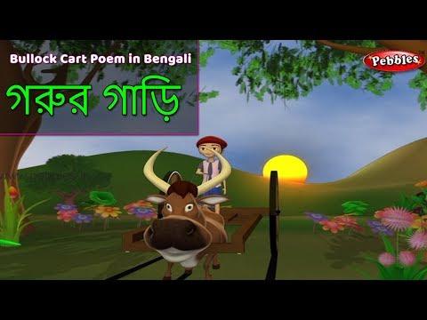 Bullock Cart Song in Bengali | Bengali Rhymes For Children | Baby Rhymes Bengali | Bangla Kids Songs