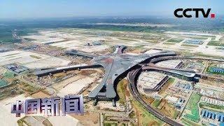 [中国新闻] 北京大兴国际机场本月15号前具备开航条件 | CCTV中文国际