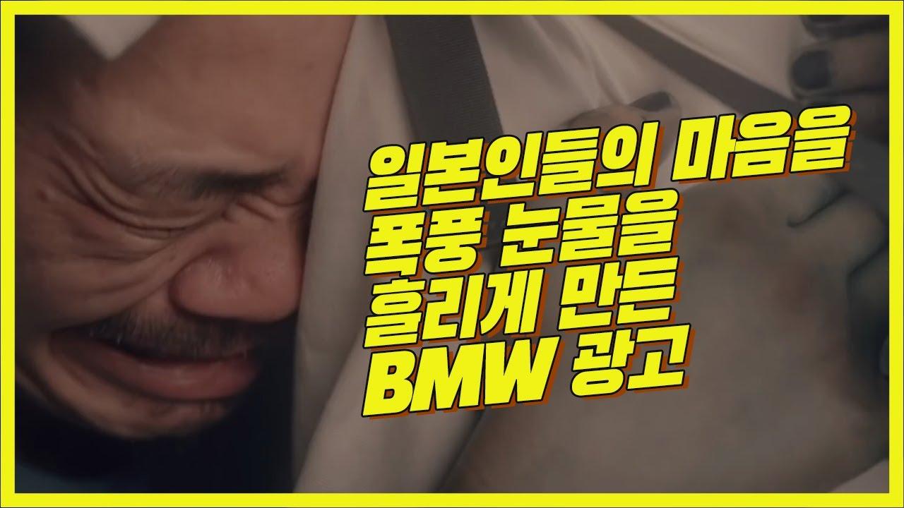 일본인들의 마음을 울게 만든 감동적인 bmw 광고