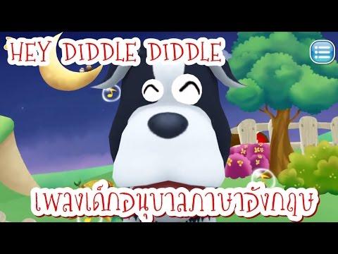 เพลงเด็ก HEY DIDDLE DIDDLE เพลงเด็กอนุบาล เพลงเด็กภาษาอังกฤษ