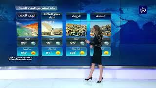 النشرة الجوية الأردنية من رؤيا 18-9-2019 | Jordan Weather HD