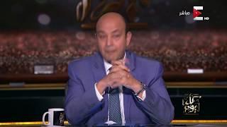 كل يوم - تعليق عمرو اديب على لقاء سعد الحريري مع التلفزيون اللبنانى على الهواء مباشرا من السعودية