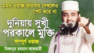 দুনিয়ায় সুখী ও পরকালে মুক্তি   সম্পূর্ণ ওয়াজটি দেখুন   Mizanur Rahman Azhari   Bangla Waz