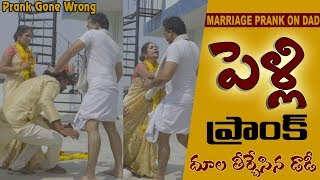 Marriage Prank on Dad Gone Wrong | Risky Pranks in Telugu | #tag Entertainments