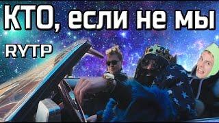 МС ХОВАНСКИЙ & BIG RUSSIAN BOSS - Кто, если не мы. RYTP
